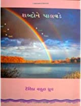 Shabdone Palavade: Gujarati poem collection