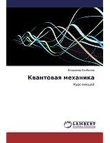 Kvantovaya Mekhanika