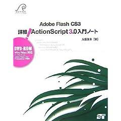 Adobe Flash CS3 詳細! ActionScript 3.0 入門ノート (DVD付)