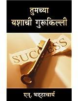 Tumchya Yashachi Gurukilli - Key To Your Success Marathi