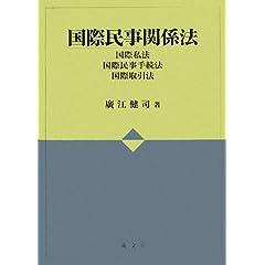 国際民事関係法