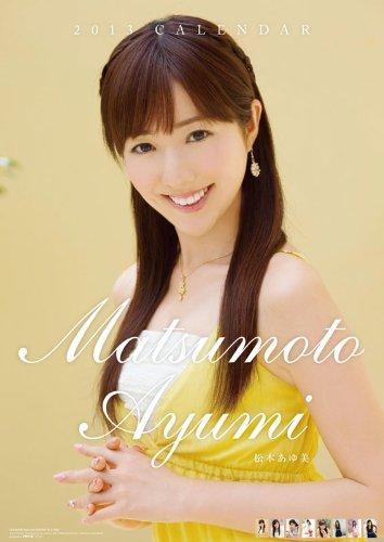松本あゆ美 2013年 カレンダー