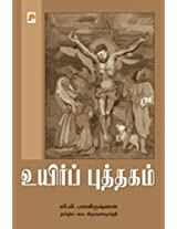 Uyir Puththagam (Tamil)