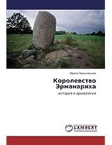 Korolevstvo Ermanarikha: istoriya i arkheologiya