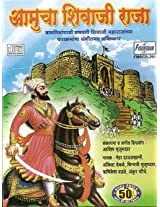 Amucha Shivaji Raja - Audio CD (Marathi Songs)