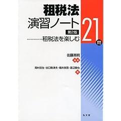 租税法演習ノート
