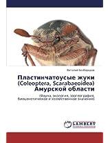 Plastinchatousye Zhuki (Coleoptera, Scarabaeoidea) Amurskoy Oblasti