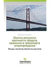 Otsenka Resursov Prochnosti Sredstv Khraneniya I Transporta Energoresursov