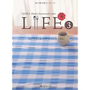 LIFE3 なんでもない日、おめでとう!のごはん。 (ほぼ日ブックス #) [単行本]