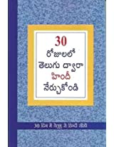 Learn Hindi in 30 Days through Telugu