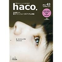 haco. 2015年no.43 小さい表紙画像