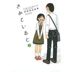 きみといると 2 (アクションコミックス)