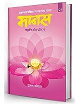 Maanas-1 Manav Man : Prakriti Aur Prakriya