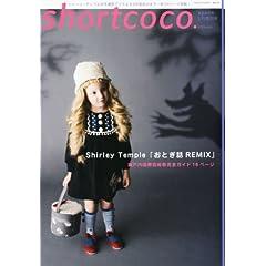 shortcoco. (ショートココ) 2010年 09月号