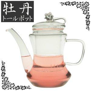 中国茶器 耐熱ガラス ティーポット 300ml 牡丹トールポット