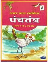 Amar Bal Shahitya Panchtantra Part 4