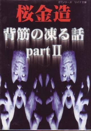 背筋の凍る話〈PART2〉 (リイド文庫―ETシリーズ)