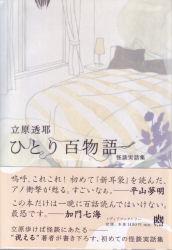 ひとり百物語 怪談実話集 (幽ブックス)