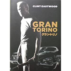 グラン・トリノの画像
