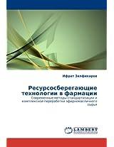 Resursosberegayushchie tekhnologii v farmatsii: Sovremennye metody standartizatsii i kompleksnoy pererabotki efirnomaslichnogo syr'ya
