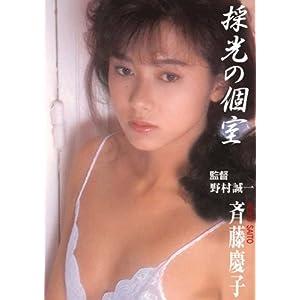 Legend Gold 〜伝説のスーパーアイドル完全復刻版〜 斉藤慶子