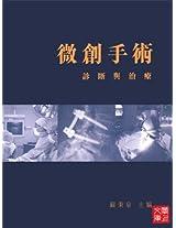 CUHK Series:Minimally Invasive Surgery(Chinese Edition)