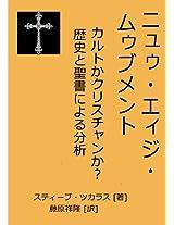 NewAgeMovement (KarutokakurisuchankaRekishitoseishoniyorubunseki)