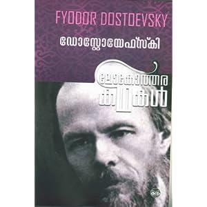 Lokothara Kathakal - Dastoevsky