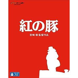 紅の豚 [Blu-ray] (1992)