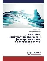 Nalogovoe Konsul'tirovanie Kak Faktor Snizheniya Nalogovykh Riskov