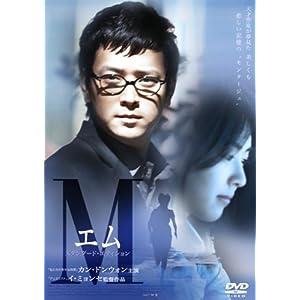 M(エム)の画像