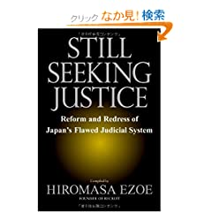 (p) uSv - Still Seeking Justice: Reform and Redress of Japan's Flawed Judicial System