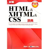 HTML & XHTML & CSST 