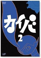 DVDカイバ2