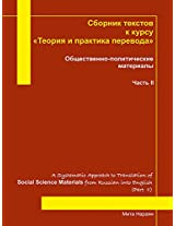 A Systematic Approach to Translation of Social Science Materials from Russian into English (Part - II)