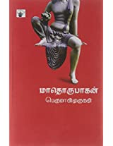 Maathorupagan (Novel)
