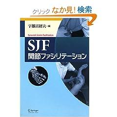 SJF関節ファシリテーション