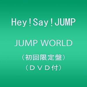 『JUMP WORLD(初回限定盤)(DVD付)』