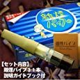 離煙パイプ (31日分セット) 合理的な禁煙法 マジカル