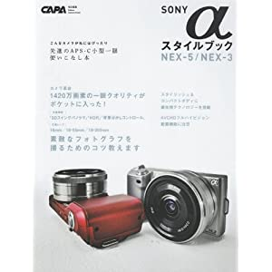 【クリックでお店のこの商品のページへ】SONYαスタイルブックNEXー5/NEXー3―先進のAPSーC小型一眼使いこなし本 (Gakken Camera Mook) [ムック]