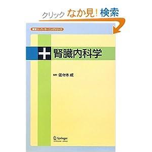 腎臓内科学 (医学スーパーラーニングシリーズ)