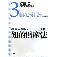 伊藤真実務法律基礎講座 知的財産法
