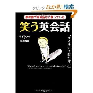 笑う英会話―参考書や英会話本に載っている