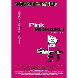 ピンク・スバルの画像