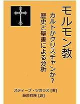 Morumonkyou (Karutokakurisuchanka/rekishitoseishoniyorubunseki)