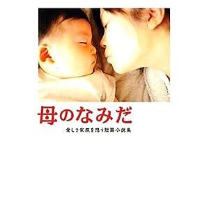 母のなみだ―愛しき家族を想う短篇小説集 (リンダブックス)