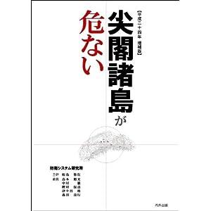 尖閣諸島が危ない 【第3刷増補版】