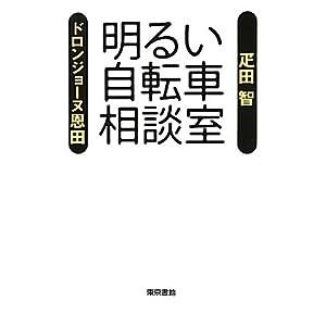 疋田智と妻(サイ)クリスト・ドロンジョーヌ恩田「明るい自転車相談室」