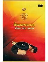 ( ): Kaivalyadhama Yoga Practice (DVD) - Kaivalyadhama (2010)