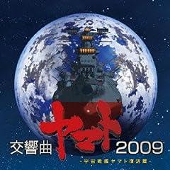 : 交響曲ヤマト2009